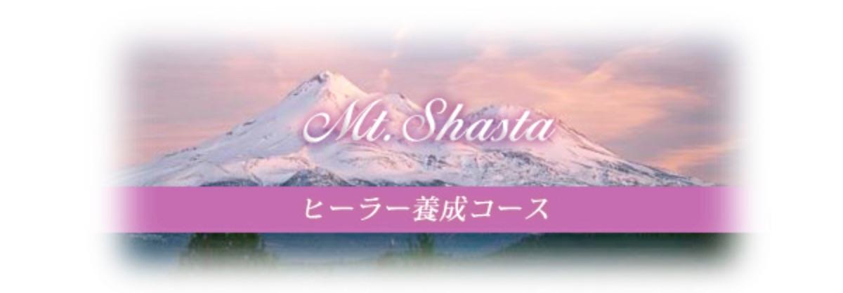 Title-Mt_Shasta_ヒーラー養成コース2013.jpg