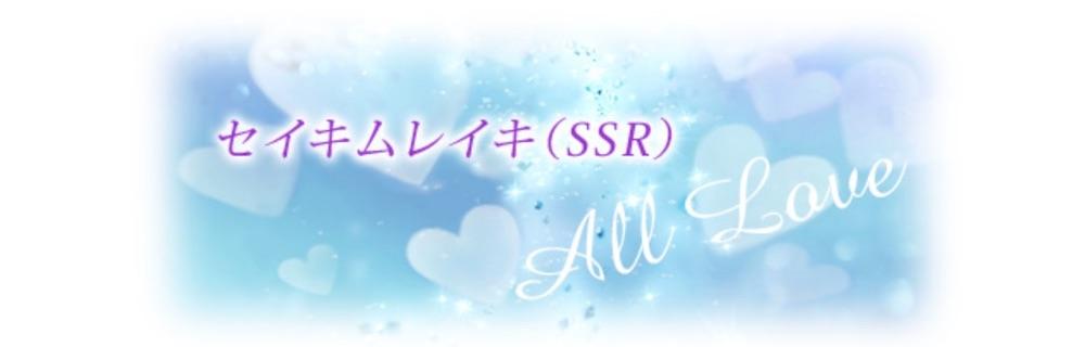 SSR.jpg