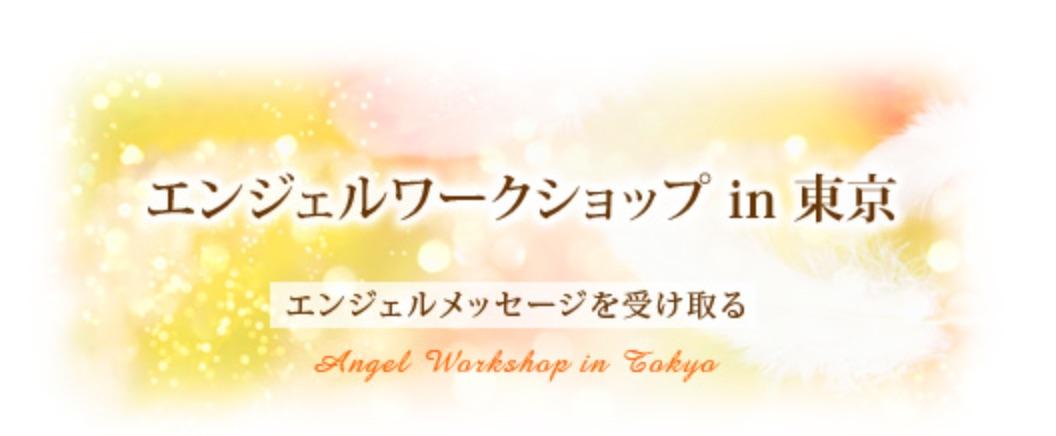 Title-AngelWorkshopTokyo.jpg