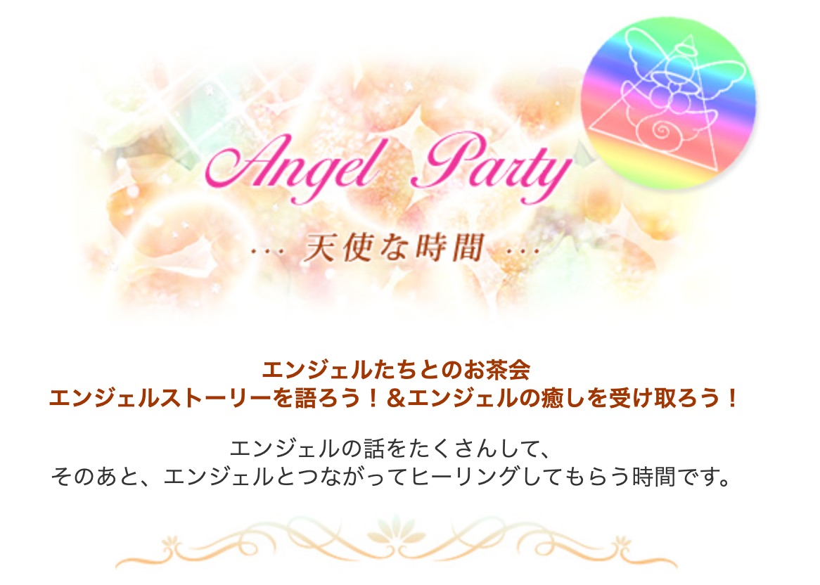 Title-Angel_Party20130609.jpg