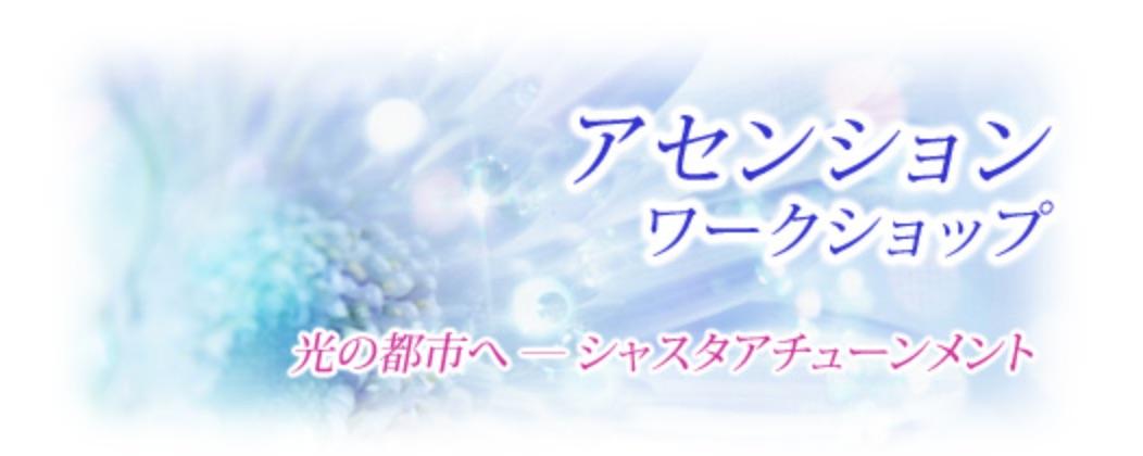 Title-AscensionWorkshop20090320.jpg