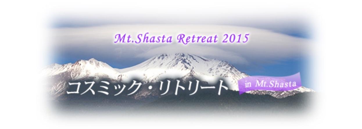 Title-CosmicRetreatShasta2015jpg.jpg