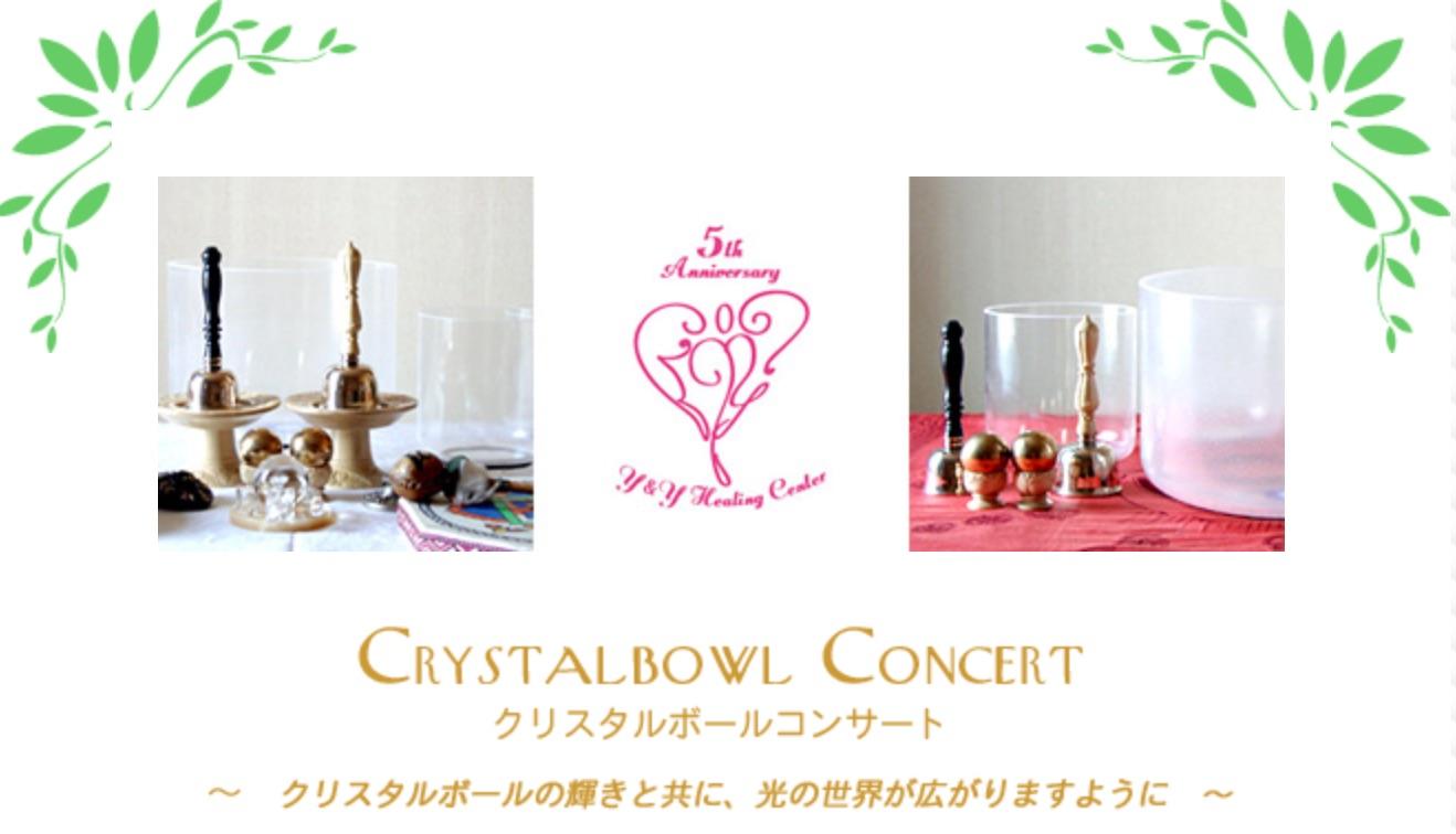 Title-CrystalBowlConcert20040918.jpg