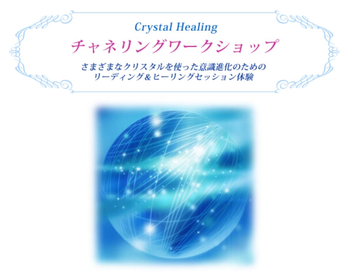 Title-CrystalHealingChanneling200512.jpg