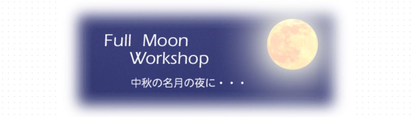 Title-FullMoonWorkshoop20050918.jpg