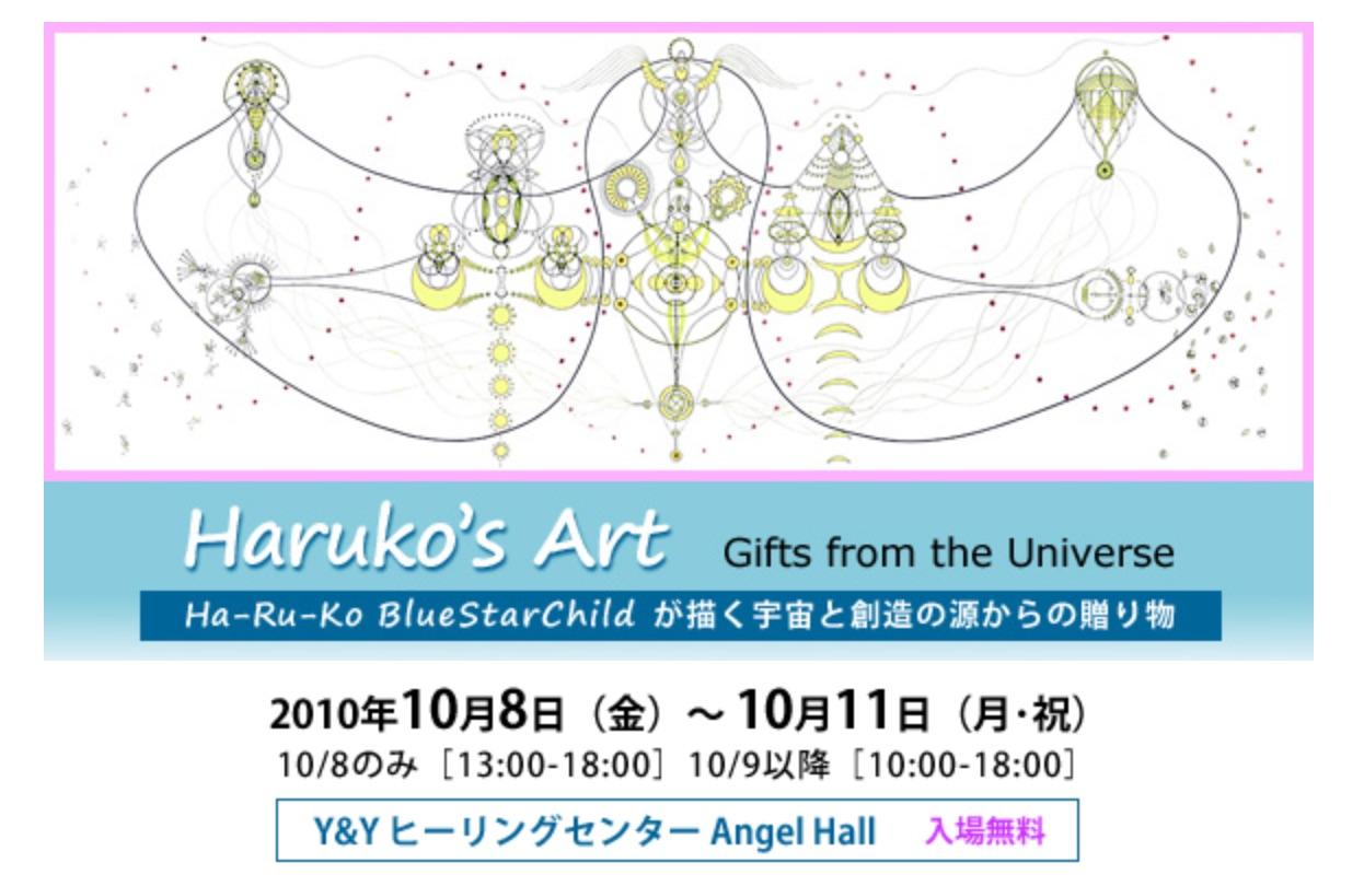 Title-HarukoArt20101008.jpg