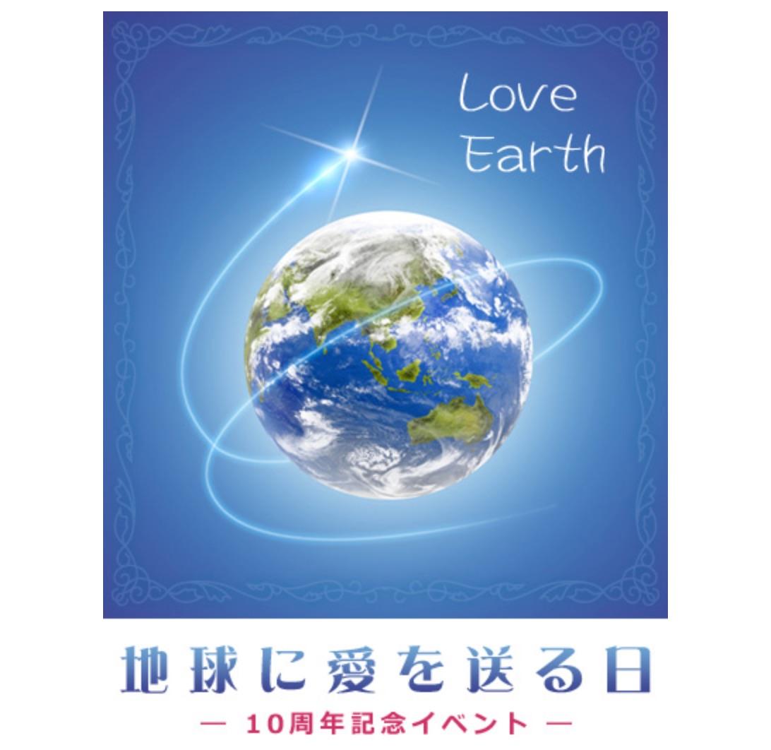 Title-LoveEarth20080718.jpg