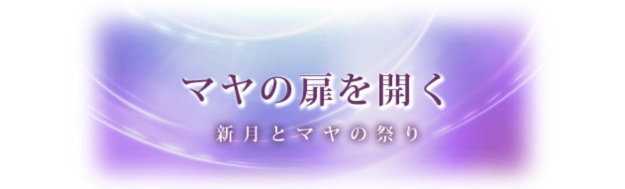 Title-OpeningMayanDoor20060725.jpg