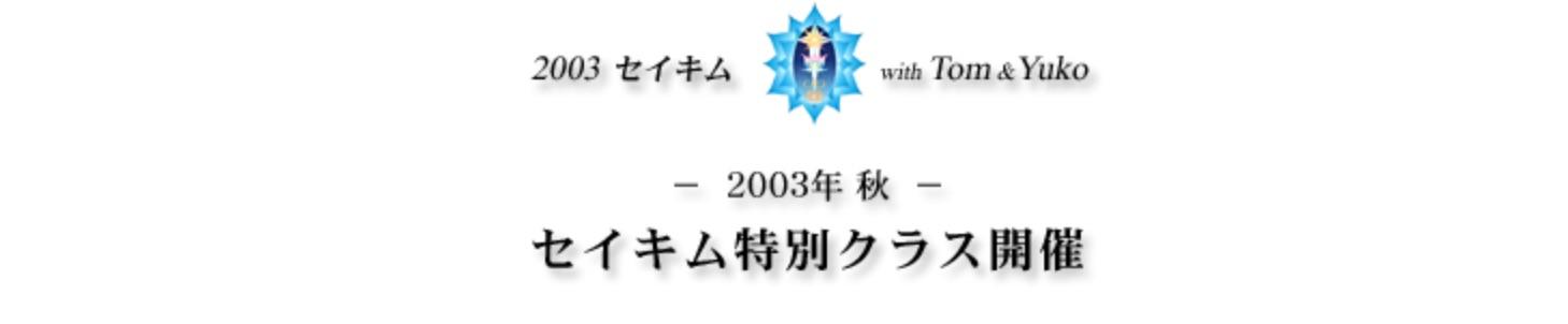 Title-SeichimWithYukoAndTom2003.jpg