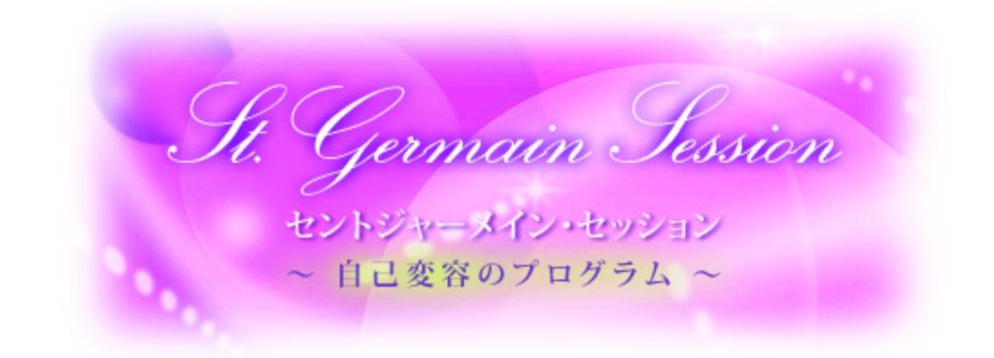 Title-StGermain20070311.jpg