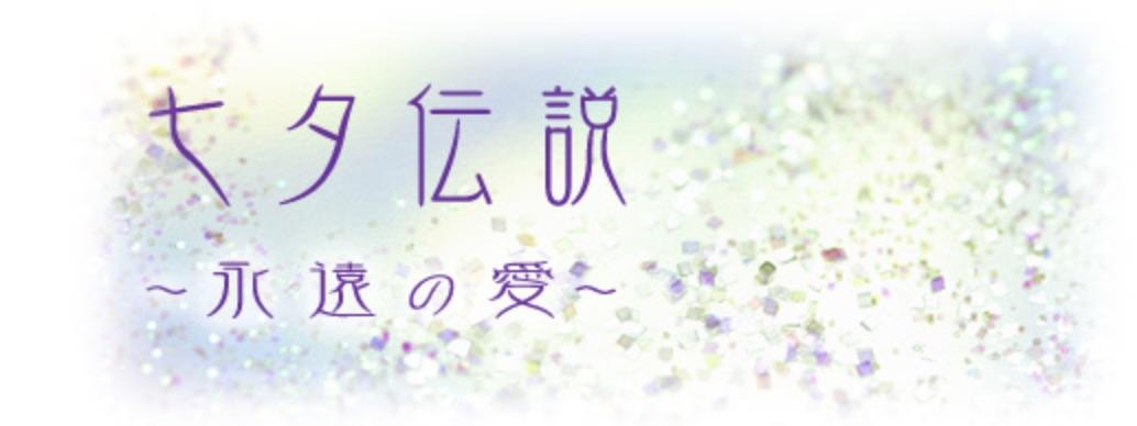 Title-TanabataLegend20070707.jpg