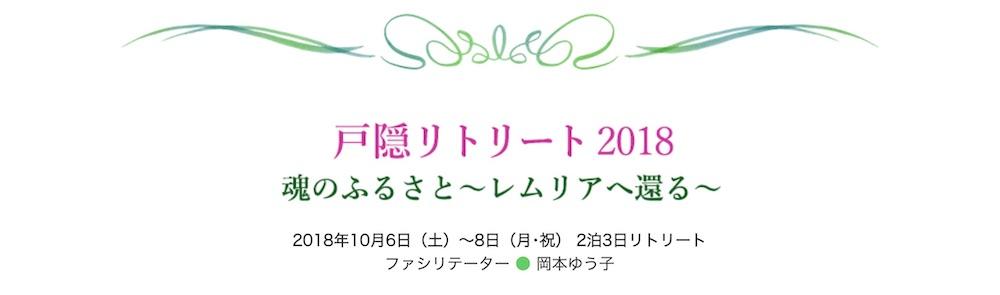 TogakushiRetreat2018.jpg