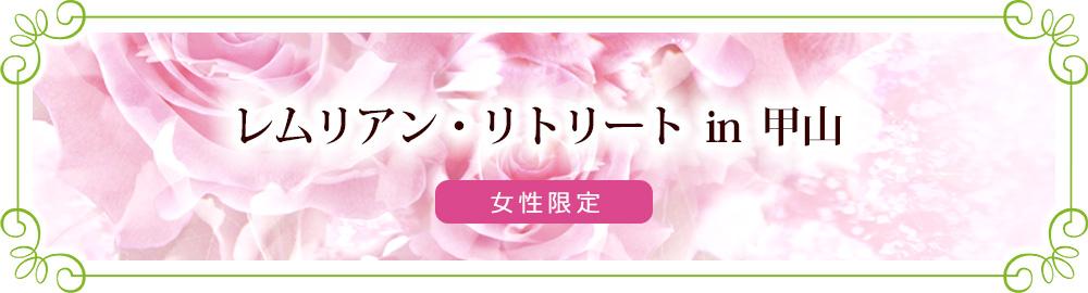 kabutoyama2018title.jpg