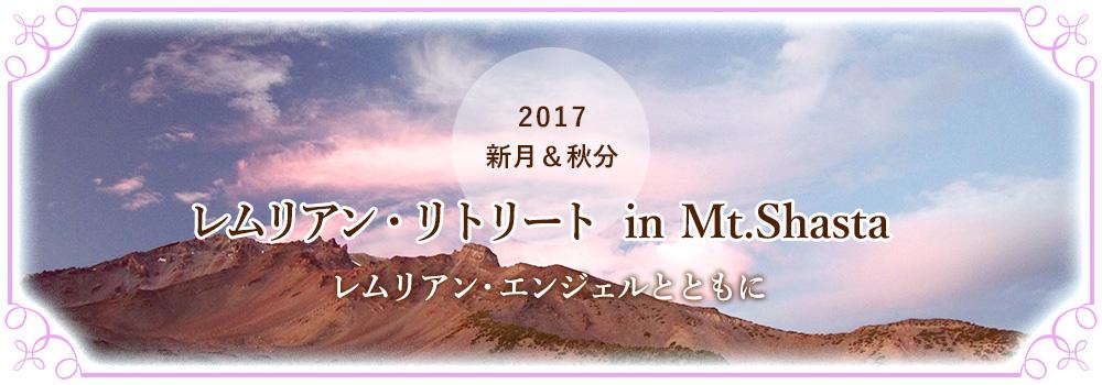 title-LemurianRetreatShasta2017.jpg
